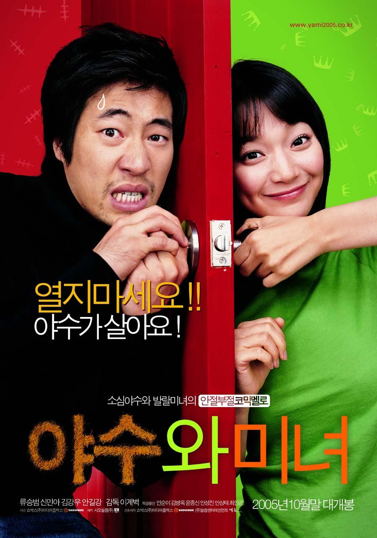 A List Of Korean Comedy Movies